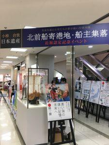 日本遺産関連イベント in 天満屋倉敷店