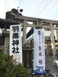玉島・羽黒神社にて、村芝居「熊田 恰」上演