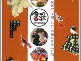 「倉敷天領物語〜KOI〜」倉敷美観地区が、天領(江戸)の街になる二日間。の写真1
