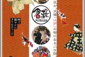 「倉敷天領物語〜KOI〜」倉敷美観地区が、天領(江戸)の街になる二日間。