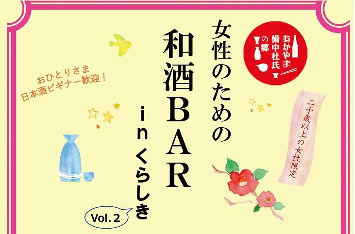 女性のための和酒BAR in 倉敷の写真1