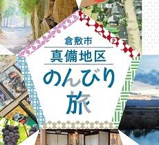 倉敷市真備地区のんびり旅