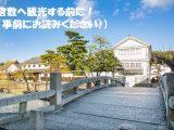 倉敷観光する前にお読みください!(注意していただきたいこと)の写真1