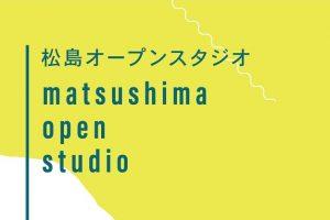 松島オープンスタジオ(matsushima open studio)