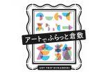夏のアートイベント「アートでふらっと倉敷」が始まります!の写真1
