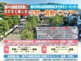 瀬戸内国際芸術祭とあわせて楽しむ!宇野〜倉敷バスツアーの写真1