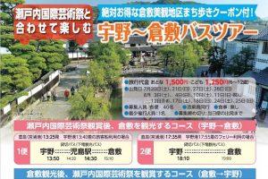 瀬戸内国際芸術祭とあわせて楽しむ!宇野〜倉敷バスツアー