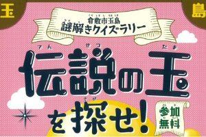 玉島謎解きクイズラリー「伝説の玉を探せ!」