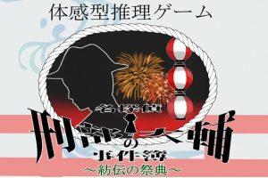 体感型推理ゲーム『名探偵 刑部大輔の事件簿~紡伝の祭典~』