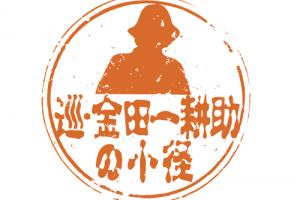 金田一耕助ゆかりの地を巡る『八つ墓村』ツアー