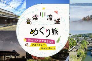 高梁川流域各市町への宿泊が安くなるクーポンを発行します!