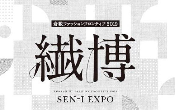 倉敷ファッションフロンティア2019「繊博(SEN-I-EXPO)」の写真1