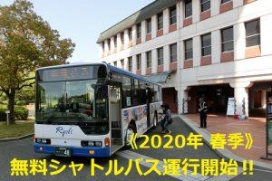 倉敷市役所~美観地区間の無料シャトルバスを運行します