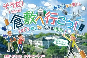 宇野〜倉敷までの公共交通情報をご紹介します!