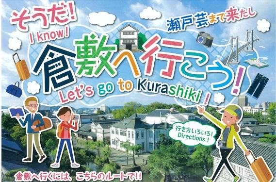 宇野〜倉敷までの公共交通情報をご紹介します!の写真1