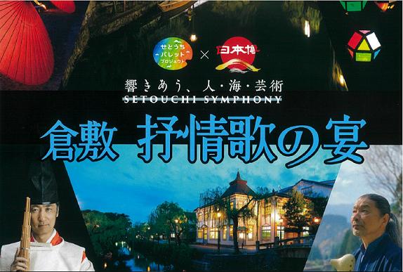 【中止】倉敷 抒情歌の宴の写真1