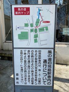 児島「風の道」を歩く