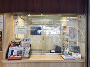 新倉敷駅観光案内所 営業再開しました!