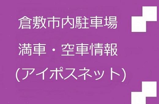 """dth=""""倉敷市営駐車場満空情報サイト"""""""