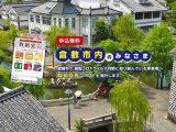 倉敷市新型コロナウイルス感染防止取組サイトの公開についての写真1