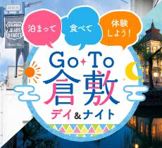 GoTo倉敷 デイ&ナイト