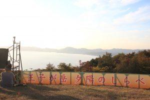 第18回 Sunset Festa in Kojima ~王子が岳 夕陽のしらべ