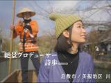 「ほとりが、ほっと 高梁川流域」観光PR動画long ver.を公開しました!の写真1