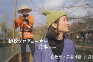 「ほとりが、ほっと 高梁川流域」観光PR動画long ver.を公開しました!