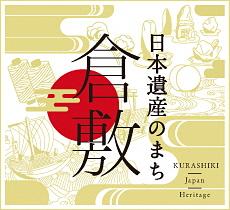 倉敷市の日本遺産