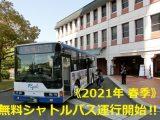 【2021年春】 倉敷市役所〜美観地区の無料シャトルバス運行の写真1