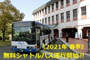 【2021年春】 倉敷市役所〜美観地区の無料シャトルバス運行
