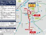 東京2020オリンピック聖火リレー実施に係る交通規制のお知らせの写真1