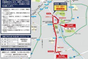 東京2020オリンピック聖火リレー実施に係る交通規制のお知らせ