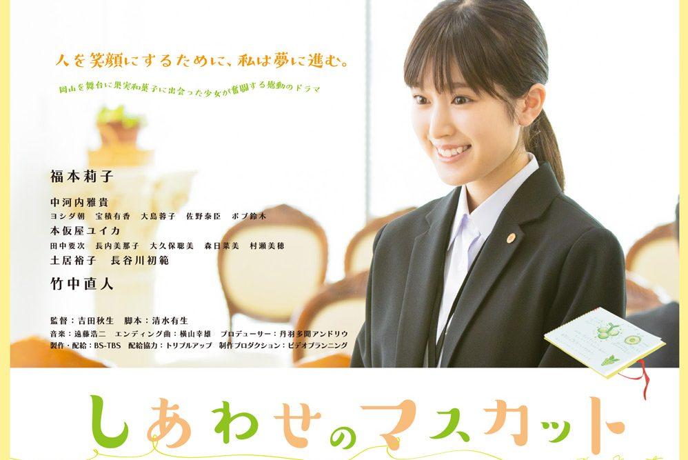 岡山県を舞台にした映画「しあわせのマスカット」が公開されました!の写真1