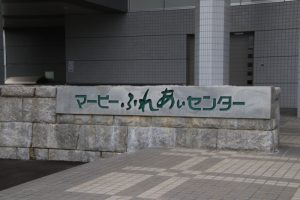 マービーふれあいセンター & 真備図書館 in 2021